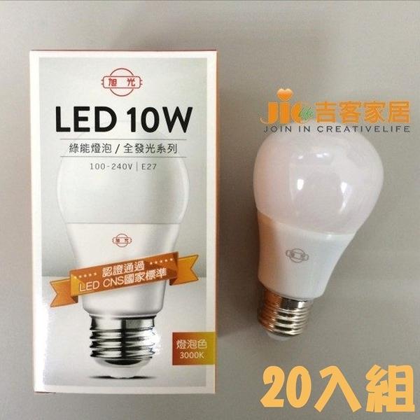 [吉客家居] 燈泡 - 旭光  10W  LED  球泡  (20 顆裝 ) 110V~220V全電壓   黃光 / 白光