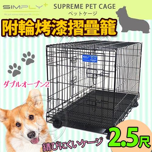 【培菓幸福寵物專營店】日本SIMPLY》SP-2.5尺附輪烤漆摺疊籠-黑SP-DMM-30