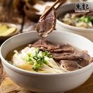 【朱記餡餅粥】清燉牛肉麵x2 (湯麵/刀削麵)