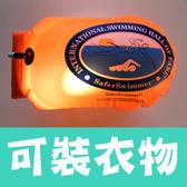 (LED型) 國際游泳名人堂協會認可推薦/可裝衣物專業游泳浮球/橫渡日月潭/魚雷浮標可參考