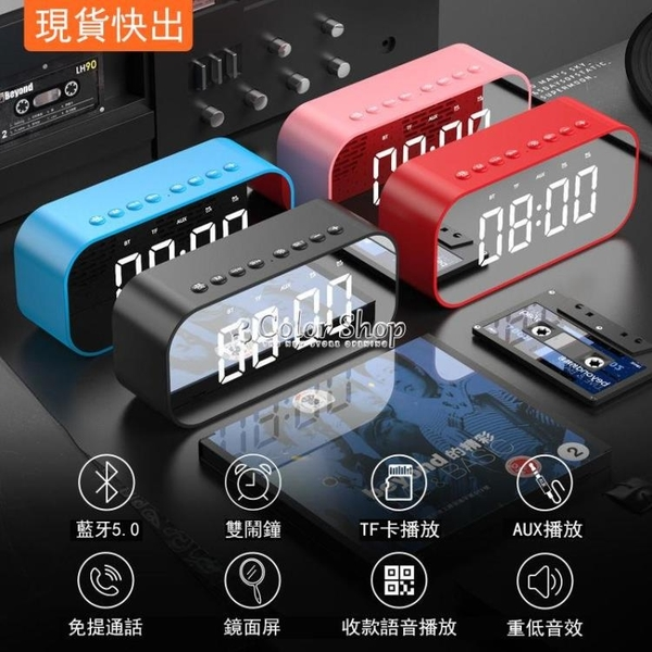 現貨快出 5.0藍芽喇叭 鏡面藍芽鬧鐘音箱 藍芽鬧鐘音響 藍芽音響 藍芽音箱 藍芽喇叭