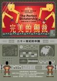 完美的獨裁:二十一世紀的中國