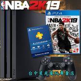 【PS4主機 NBA熱血同梱組】☆ PS4 7117B PRO +NBA 2K19+3個月會籍 ☆【台中星光電玩】