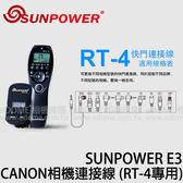 SUNPOWER E3 CANON 相機連接線 轉接線 (0利率 郵寄免運 湧蓮國際公司貨) 適用SUNPOWER RT-4快門搖控器
