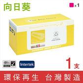 [Sunflower 向日葵]for HP CF413A (410A) 紅色環保碳粉匣