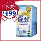 Simply 日本專利益生菌 30包/盒【i -優】