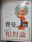 【書寶二手書T3/科學_LMF】費曼的六堂Easy相對論_費曼