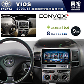 【CONVOX】2003~13年TOYOTA VIOS專用9吋安卓機*內建環景.鏡頭另購*GT4-8核4+64G