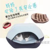 狗窩蒙古包貓屋貓窩四季通用封閉式冬季保暖貓睡袋貓咪寵物窩貓床XW(一件免運)