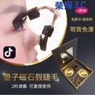 台灣24小時現貨網紅磁性新款磁吸神器抖音貼假睫毛女自然款量子磁力磁石磁鐵雙磁 【免運】
