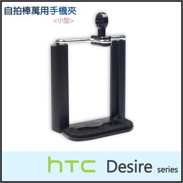 ◆手機自拍夾/固定夾/雲台/自拍棒雲台/HTC Desire EYE/816 A5/816G/820/820S/826/526/620/626/626G/728/830