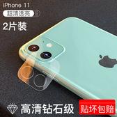 鏡頭貼 iPhonex鏡頭膜11pro蘋果後攝像頭鋼化膜x保護圈iphonexsmax相機7p背膜貼膜11ProMax 3色