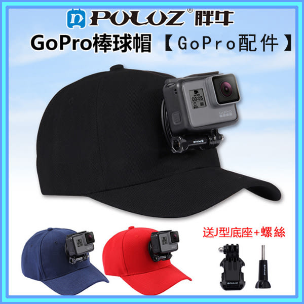 PULUZ胖牛 Gopro帽子 小蟻帽 棒球帽 遮陽帽 送J型座+螺絲 Gopro配件 運動旅行