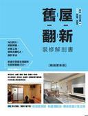 (二手書)舊屋翻新裝修解剖書【暢銷更新版】:掌握老化、結構、管路、動線、設備5大關..