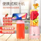 榨汁機多功能家用水果小型榨汁杯迷你充電便攜式學生果汁機豆漿機 PA17304『男人範』