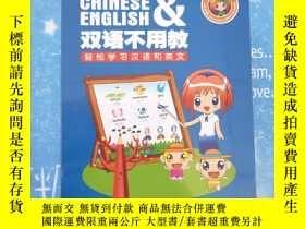 二手書博民逛書店easy罕見to learn CHINESE ENGLISH &