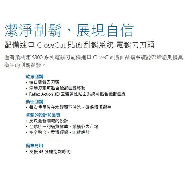 [直降特賣] 飛利浦珍珠系列雙刀頭水洗電鬍刀 S360★免運費