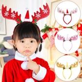 聖誕節頭飾女發箍發夾兒童成人鹿角頭箍裝扮幼兒園帽子小禮物飾品 草莓妞妞