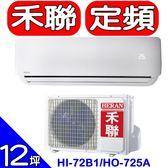 HERAN禾聯【HI-72B1/HO-725A】分離式冷氣