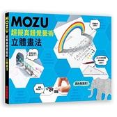 MOZU超擬真錯覺藝術立體畫法(真的像真的260,000個按讚數.網路瘋傳的三角