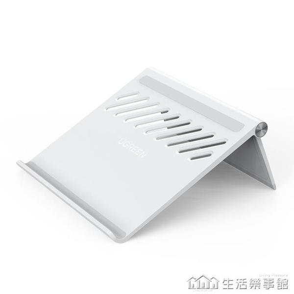 筆記本電腦支架托架桌面增高散熱支撐架子抬高墊高底座升降摺疊便攜適用 NMS生活樂事館