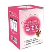 蔓越莓益生菌30粒(添加蔓越莓+洛神花)【愛買】