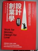 【書寶二手書T4/設計_LGO】設計創業學-成功設計師的自我經營寶典_大衛‧艾瑞