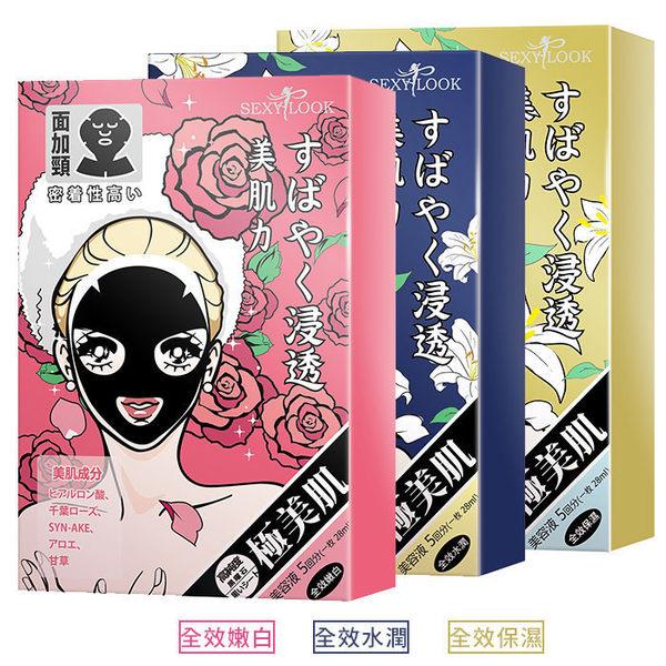 SEXYLOOK 極美肌全效純棉黑頸顏面膜(水潤/嫩白/保濕) 5片/盒【i -優】