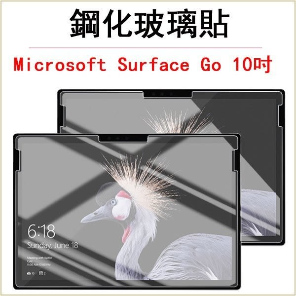 平板鋼化膜 微軟 Microsoft Surface Go 10吋 平板玻璃貼 高清 弧邊 鋼化膜 9H防爆 平板熒幕保護貼