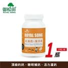 【御松田】紅藻鈣+海洋鎂(30粒/瓶)-1瓶-營養補給 聰明補鈣