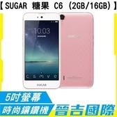【晉吉國際】SUGAR C6 糖果手機 (2+16GB) 5吋手機 施華洛世奇鑲鑽手機