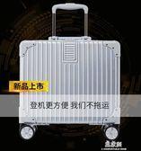 迷你行李箱輕便小型登機拉桿箱女20密碼旅行箱子男18寸韓版小清新 易家樂