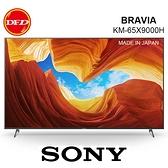 限量送NUFORCE 藍牙耳機 SONY 索尼 KM-65X9000H 65吋 日本製 4K 液晶顯示器 公司貨 含桌裝 65X9000H