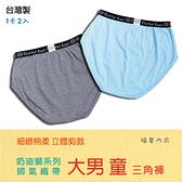【奶油獅】條紋男童前開口三角褲 - 大童款 / 台灣製 / 2819 / 2入組