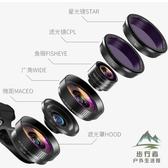 廣角手機鏡頭單反通用無畸變廣角微距二合一外置專業高清鏡頭【步行者戶外生活館】