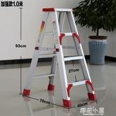 梯子免運加寬加厚2 米鋁合金雙側工程人字家用伸縮摺疊扶梯閣樓梯QM 『櫻花小屋』