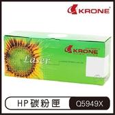 KRONE HP Q5949X 黑色 高容量 環保碳粉匣 碳粉匣 黑色碳粉匣