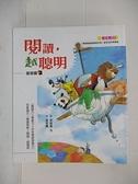 【書寶二手書T2/兒童文學_KTO】閱讀,越聰明-基礎篇2_林美琴