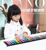 手卷鋼琴49鍵加厚初學者入門兒童練習便攜軟電子琴早教玩具小樂器 ciyo 黛雅