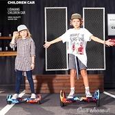 智慧電動自平衡車兒童8-12雙輪成人學生代步卡丁車男孩女童帶扶桿 阿宅便利店