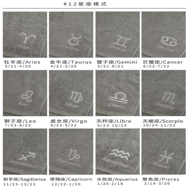 【MORINO摩力諾】個性星座毛巾(超值4條組)
