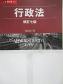 【書寶二手書T3/大學法學_J97】行政法(7版)_吳志光