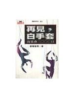 二手書博民逛書店 《再見白手套─海基會2000日》 R2Y ISBN:9579293880
