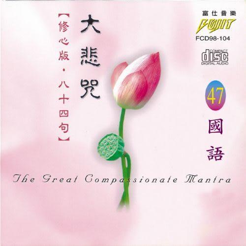 國語版 47 大悲咒 CD (音樂影片購)