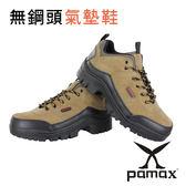 PAMAX 帕瑪斯【頂級專利氣墊、戶外休閒工作靴】 ★ 健康機能鞋 ★ ※ PP00115(男、女)