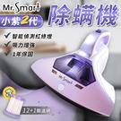吸塵器 除螨機 原廠保固一年 [送13顆濾網] 台灣公司貨 小紫 塵螨 除塵 過敏 BSMI認證 Mr.Smart