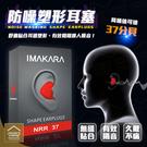 防噪塑形耳塞 1.5 x1.4cm 隔音防掉防水可久戴降噪 靜音睡眠【ZC0213】《約翰家庭百貨