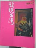 【書寶二手書T8/歷史_J2U】發現台灣(1620-1945)_天下編輯