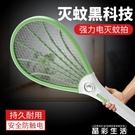 電蚊拍電蚊拍充電式家用超強滅蚊燈器誘蚊電子驅蚊神器強力打蚊子蒼蠅拍LX 晶彩