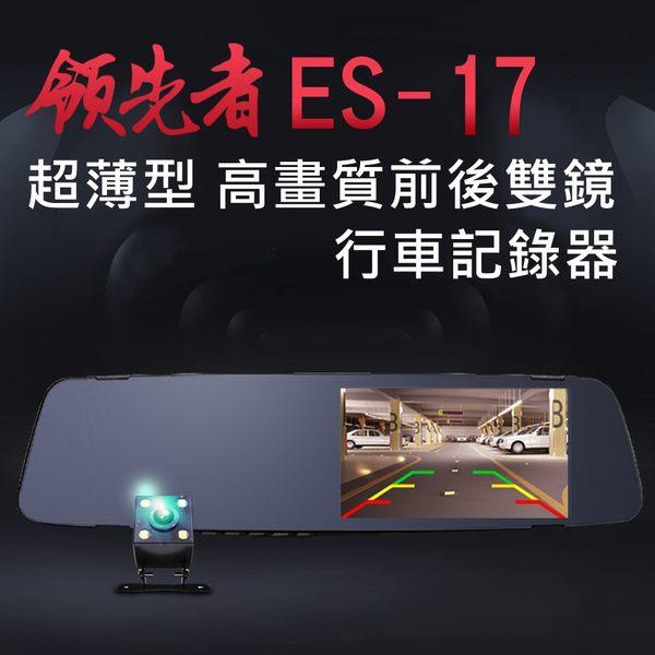 領先者ES-17+(送32GB)+(送HC-06子彈車充)超薄型 高畫質 前後雙鏡行車記錄器[FLYone泓愷科技]